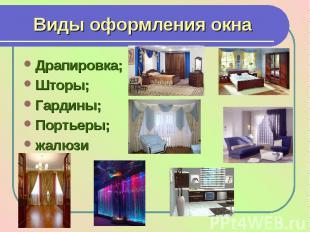 Виды оформления окнаДрапировка;Шторы;Гардины;Портьеры;жалюзи