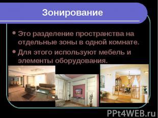 ЗонированиеЭто разделение пространства на отдельные зоны в одной комнате.Для это