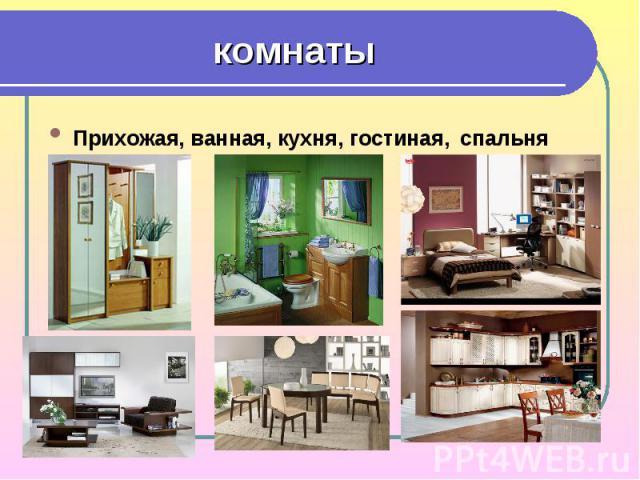 комнатыПрихожая, ванная, кухня, гостиная, спальня
