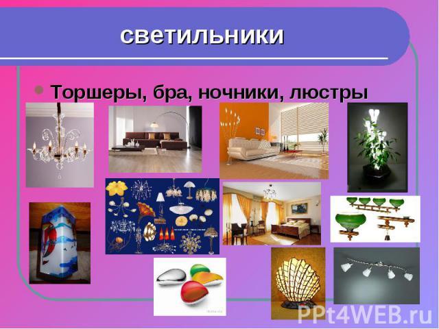 светильникиТоршеры, бра, ночники, люстры