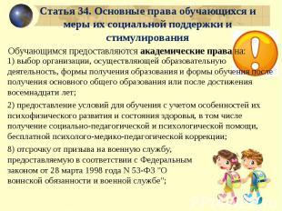 Статья 34. Основные права обучающихся и меры их социальной поддержки и стимулиро