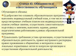 Статья 43. Обязанности и ответственность обучающихся Обучающиеся обязаны:1) добр