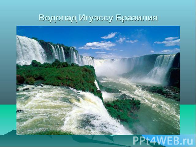 Водопад Игуэссу Бразилия