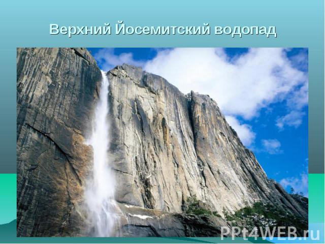 Верхний Йосемитский водопад