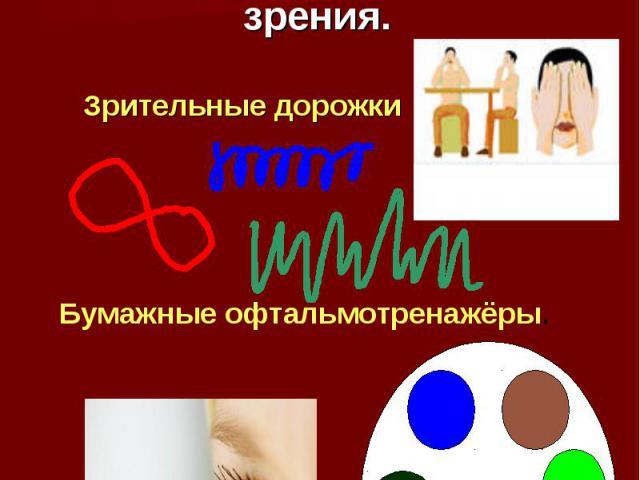 Комплексы упражнений, направленных на профилактику нарушений зрения.