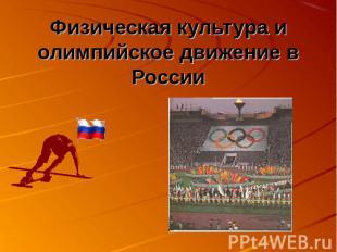 Физическая культура и олимпийское движение в России