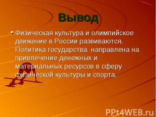 Физическая культура и олимпийское движение в России развиваются. Политика госуда