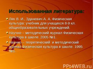 Лях В. И., Зданевич А. А. Физическая культура: учебник для учащихся 8-9 кл. обще