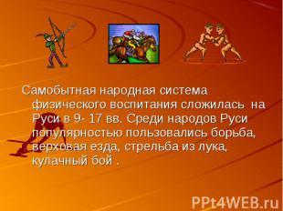 Самобытная народная система физического воспитания сложилась на Руси в 9- 17 вв.