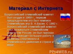 Материал с Интернета Всероссийский олимпийский комитет был создан в 1989 г., пер