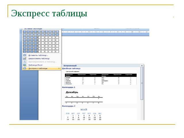 Экспресс таблицы