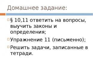 Домашнее задание:§ 10,11 ответить на вопросы, выучить законы и определения;Упраж