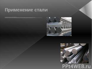 Применение стали Сталь— важнейший конструкционный материал для машиностроения,