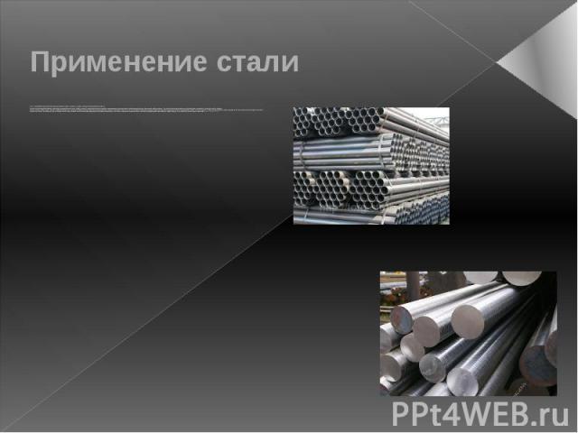 Применение стали Сталь— важнейший конструкционный материал для машиностроения, транспорта, строительства и прочих отраслей промышленности.Стали с высокими упругими свойствами находят широкое применение в машино- и приборостроении. В машиностроении …