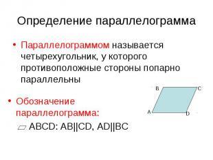 Определение параллелограмма Параллелограммом называется четырехугольник, у котор