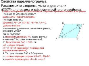 Свойства параллелограмма Рассмотрите стороны, углы и диагонали параллелограмма и