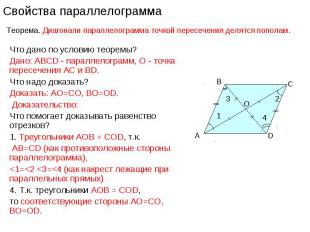 Что дано по условию теоремы?Дано: ABCD - параллелограмм, О - точка пересечения А