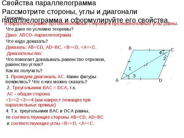 Свойства параллелограмма Рассмотрите стороны, углы и диагонали параллелограмма и сформулируйте его свойства. Что дано по условию теоремы?Дано: ABCD- параллелограмм. Что надо доказать?Доказать: АВ=СD, AD=BC,