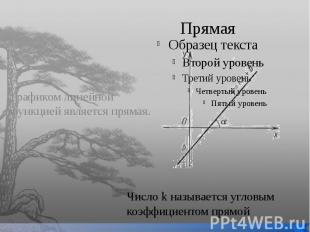 ПрямаяГрафиком линейной функцией является прямая.