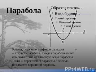 Парабола Кривая, служащая графиком функции у = ах2, есть парабола. Каждая парабо