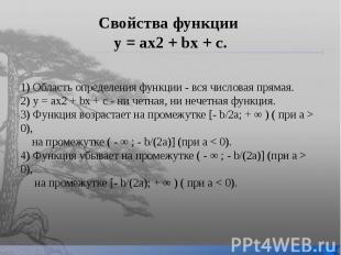 Свойства функции у = ах2 + bх + с. 1) Область определения функции - вся числовая