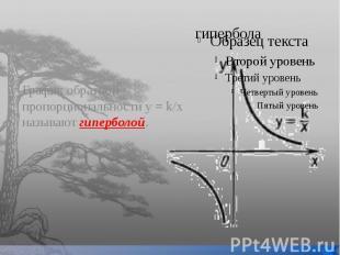 гиперболаГрафик обратной пропорциональности у = k/x называют гиперболой.