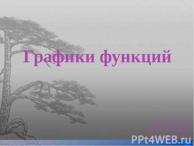 Графики функцийРаботу выполнилаучитель математикиСеребрянская Л. А.