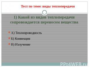 1) Какой из видов теплопередачи сопровождается переносом веществаА) Теплопроводн