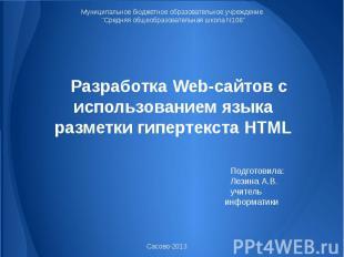 Разработка Web-сайтов с использованием языка разметки гипертекста HTMLПодготовил