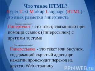 Что такое HTML? Hyper Text Markup Language (HTML) - это язык разметки гипертекст