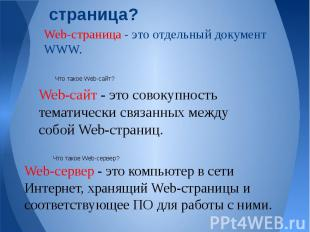 Что такое Web-страница? Web-страница - это отдельный документ WWW. Web-сайт - эт
