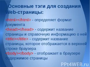 Основные тэги для создания Web-страницы: - определяет формат документа - содержи