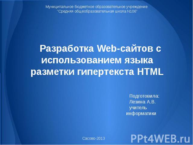 Разработка Web-сайтов с использованием языка разметки гипертекста HTMLПодготовила:Лезина А.В.учитель информатики