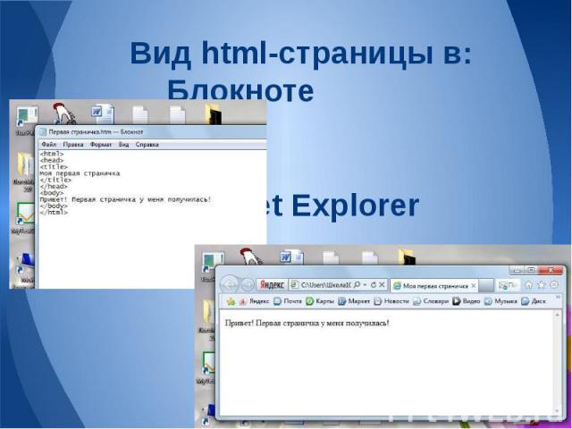Вид html-страницы в:БлокнотеInternet Explorer