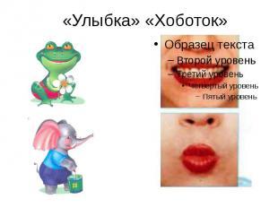 «Улыбка» «Хоботок»