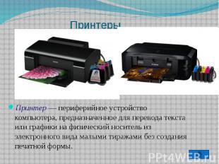 ПринтерыПринтер — периферийное устройство компьютера, предназначенное для перево