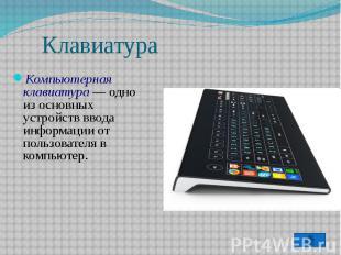 Клавиатура Компьютерная клавиатура — одно из основных устройств ввода информации