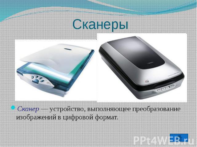 СканерыСканер — устройство, выполняющее преобразование изображений в цифровой формат.