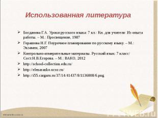 Богданова Г.А. Уроки русского языка: 7 кл.: Кн. для учителя: Из опыта работы. –