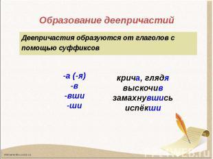 Деепричастия образуются от глаголов с Деепричастия образуются от глаголов с помо