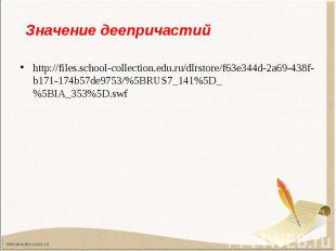 Значение деепричастий http://files.school-collection.edu.ru/dlrstore/f63e344d-2a
