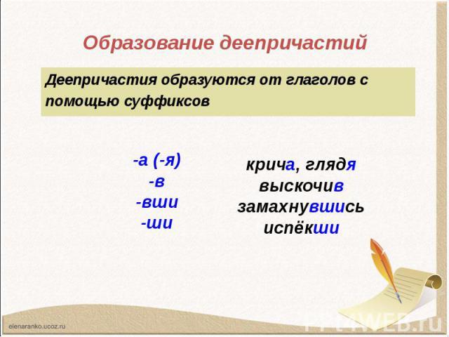 Деепричастия образуются от глаголов с Деепричастия образуются от глаголов с помощью суффиксов