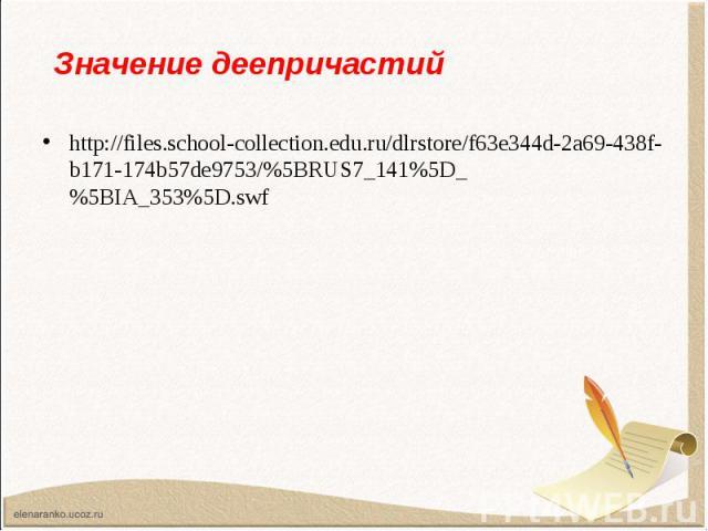 Значение деепричастий http://files.school-collection.edu.ru/dlrstore/f63e344d-2a69-438f-b171-174b57de9753/%5BRUS7_141%5D_%5BIA_353%5D.swf