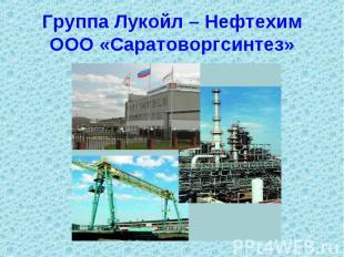 Группа Лукойл – НефтехимООО «Саратоворгсинтез»