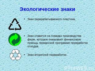 Экологические знаки Знак перерабатываемого пластика.Знак ставится на товарах про