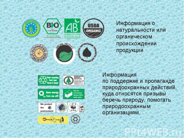 Информация о натуральности или органическом происхождении продукции Информацияпо поддержке и пропаганде природоохранных действий, куда относятся призывы беречь природу, помогать природоохранным организациям.