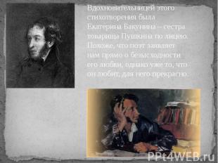 Вдохновительницей этого стихотворения была Екатерина Бакунина – сестра товарища