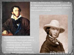 В этом стихотворении, названном В. Ф. Одоевским камертоном русской любовной лири