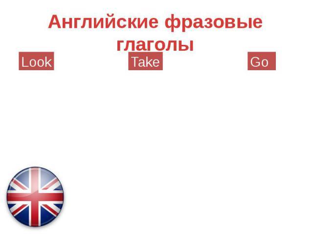 Английские фразовые глаголы Look Take Go