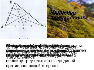 Свойства медиан Медианы треугольника 3. Три медианы треугольника делят треугольн